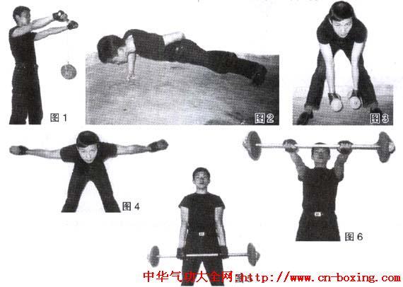 图解截拳道负重训练法
