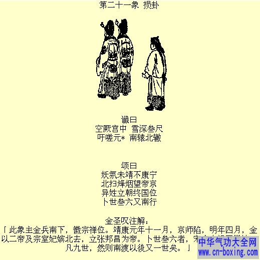 推背:甲申-癸巳(第21-30象)_OT20141002165518320-coll-cn-upFiles-